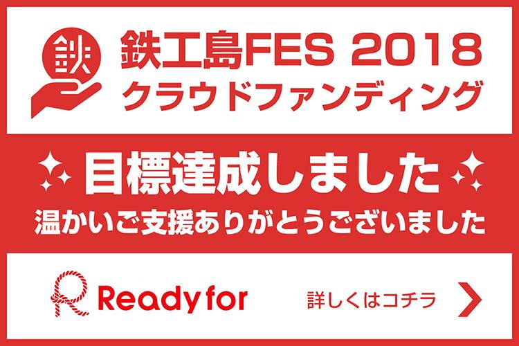 鉄工島フェス 2018 〜IRON ISLAND FES. 2018〜 クラウドファンディング