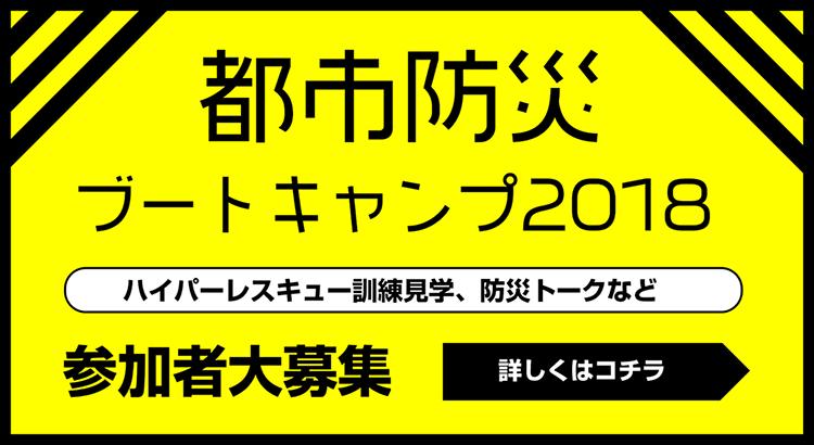 鉄工島フェス 2018 〜IRON ISLAND FES. 2018〜 都市防災ブートキャンプ2018 参加者募集!