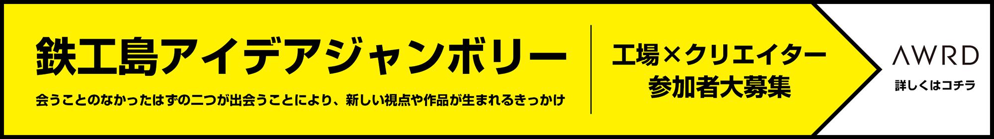 鉄工島フェス 2018 〜IRON ISLAND FES. 2018〜 『鉄工島アイデアジャンボリー』参加者募集!